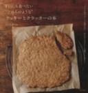 """【中古】 まいにち食べたい""""ごはんのような""""クッキーとクラッカーの本 /なかしましほ 【中古】afb"""
