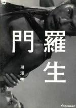 【中古】 羅生門 デラックス版 /三船敏郎,京マチ子,森雅之,志村喬,芥川龍之介