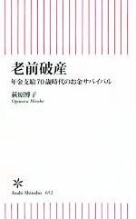 【中古】 老前破産 年金支給70歳時代のお金サバイバル 朝日新書652/荻原博子