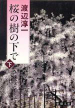 【中古】 桜の樹の下で(下) 新潮文庫/渡辺淳一【著】 【中