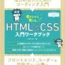【中古】 書きながら覚える HTML&CSS 入門ワークブック /さわだえり(著者) 【中古】afb
