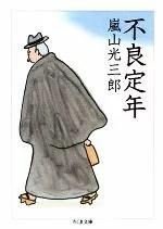 【中古】 不良定年 ちくま文庫/嵐山光三郎【著】 【中古】afb