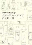 【中古】 CosmeKitchen発ナチュラルコスメでハッピー肌 /コスメキッチン【監修】 【中古】afb