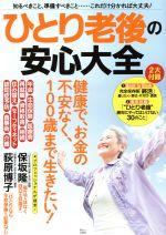 【中古】 ひとり老後の安心大全 TJ MOOK/宝島社 【中古】afb