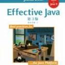【中古】 Effective Java 第3版 /ジョシュア・ブロック(著者),柴田芳樹(訳者) 【中古】afb