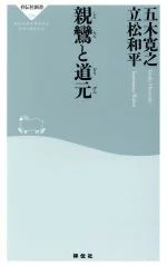 【中古】 親鸞と道元 祥伝社新書/五木寛之(著者),立松和平
