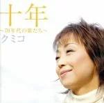 【中古】 十年〜70年代の歌たち〜 /クミコ 【中古】afb