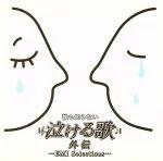【中古】 誰も知らない泣ける歌 外伝〜EMI Selections〜 /(オムニバス),甲斐バンド,