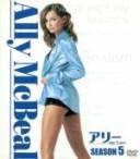 【中古】 アリー my Love(Ally McBeal) シーズン5 SEASONSコンパクト・ボックス /キャリスタ・フロックハート,ピーター・マク..