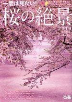 【中古】 一度は見たい!桜の絶景 首都圏版(2019) 春爛漫!心躍る夢のような
