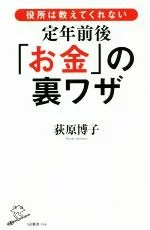 【中古】 定年前後「お金」の裏ワザ 役所は教えてくれない SB新書/荻原博子(著