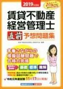 【中古】 賃貸不動産 経営管理士 直前予想問題集(2019年