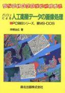 【中古】 パソコンによる人工衛星データの画像処理 /坪根治広【著】 【中古】afb