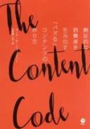 【中古】 The Content Code 熱狂的な消費者を