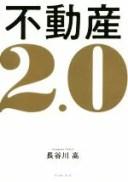 【中古】 不動産2.0 /長谷川高(著者) 【中古】afb