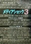 【中古】 メディアショック(3) デジタルテレビジョン現在進行形 /千田利史(著者) 【中古】afb