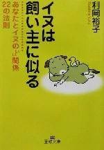 【中古】 イヌは飼い主に似る あなたとイヌのいい関係22の法則 王様文庫/利岡裕子(著者) 【中古】afb