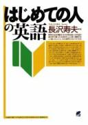 三省堂書店オンデマンドベレ出版 はじめての人の英語(CDなしバージョン)