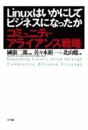 [送料無料] 三省堂書店オンデマンドNTT出版 Linuxはいかにしてビジネスになったか : コミュニティ・アライアンス戦略
