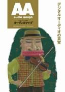 三省堂書店オンデマンドアカシックライブラリー オーディオアミーゴ別冊オーディオマップ デジタルオーディオの真実