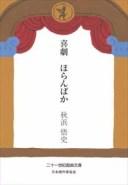 三省堂書店オンデマンド一般社団法人 日本劇作家協会 喜劇 ほらんばか