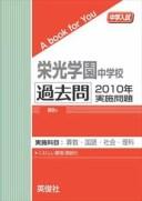 三省堂書店オンデマンド英俊社 中学入試 A book for You 栄光学園中学校 過去問  2010年実施問題
