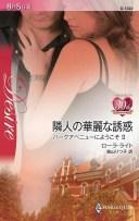 三省堂書店オンデマンド ハーレクイン 隣人の華麗な誘惑 パークアベニューにようこそ 2(通常版)