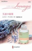 三省堂書店オンデマンド ハーレクイン 失恋の秘薬(ワイド版)