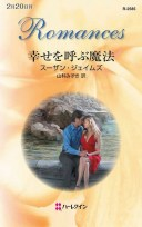 三省堂書店オンデマンド ハーレクイン 幸せを呼ぶ魔法(ワイド版)