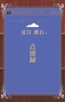 三省堂書店オンデマンドインプレス青空文庫POD[NextPublishing]点頭録(シニア版)