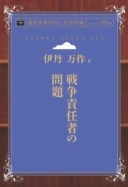 三省堂書店オンデマンドインプレス青空文庫POD[NextPublishing]戦争責任者の問題(大活字版)