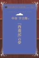 三省堂書店オンデマンドインプレス青空文庫POD[NextPublishing]『西遊記』の夢(大活字版)