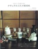 送料無料【中古】ビギナーでも楽しめるナチュラルコスメBOOK [Tankobon Hardcover] 生活の木HANDMADE GUILD企画室