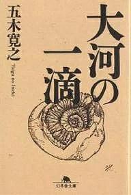 大河の一滴/五木寛之【合計3000円以上で送料無料】
