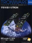 TRONWARE T−Engine & ユビキタスID技術情報マガジン VOL.124【3000円以上送料無料】