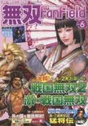 無双Fan Field Vol.6/青龍倶楽部【2500円以上送料無料】