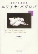日本バレエの母エリアナ・パヴロバ/川島京子【合計3000円以上で送料無料】