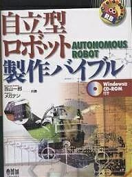 自立型ロボット製作バイブル/西山一郎/メガテン【2500円以上送料無料】