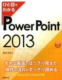 ひと目でわかるPowerPoint 2013/堀池裕美【2500円以上送料無料】