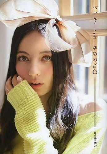 ゆめの音色 music life/ベッキー【2500円以上送料無料】 - オンライン書店boox