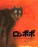 ロンポポ オオカミと三にんのむすめ/エド・ヤング/藤本朝巳