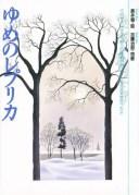 ゆめのレプリカ/加藤治郎/黒井健【合計3000円以上で送料無料】