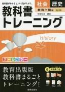 教科書トレーニング社会歴史 教育出版版中学社会歴史【合計3000円以上で送料無料】