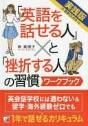 「英語を話せる人」と「挫折する人」の習慣ワークブック 実践版/西真理子【合計3000円以上で送料無料】