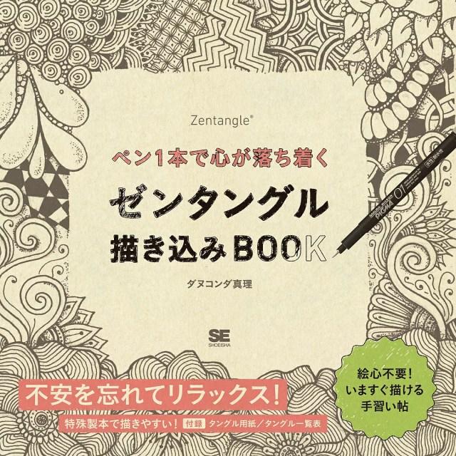 ペン1本で心が落ち着くゼンタングル描き込みBOOK/ダヌコンダ真理【2500円以上送料無料】