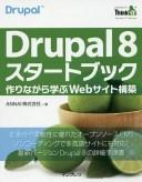 Drupal 8スタートブック 作りながら学ぶWebサイト構築/ANNAI株式会社【合計3000円以上で送料無料】