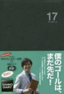 3131.SANNOアルファウィークA5【2500円以上送料無料】