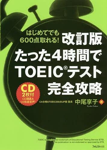 たった4時間でTOEICテスト完全攻略 はじめてでも600点取れる!/中尾享子【2500円以上...