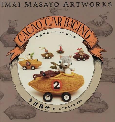 【送料無料クーポン配布中!】カカオカー・レーシング IMAI MASAYO ARTWORKS/今井昌代