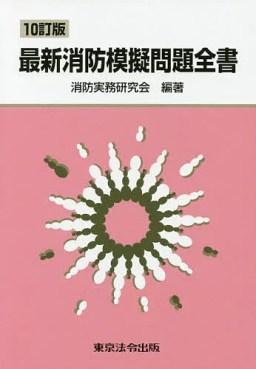 最新消防模擬問題全書/消防実務研究会【合計3000円以上で送